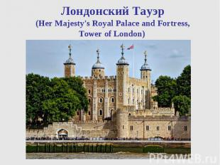 Лондонский Тауэр (Her Majesty's Royal Palace and Fortress, Tower of London)