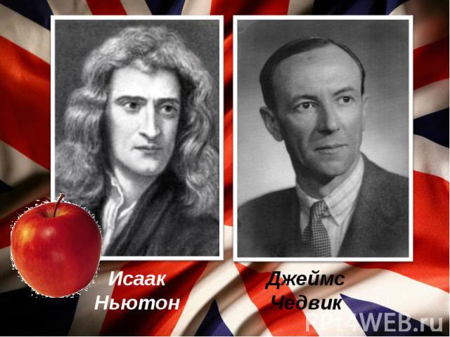 Исаак Ньютон Джеймс Чедвик