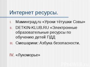 Маминград.ru «Уроки тётушки Совы» Маминград.ru «Уроки тётушки Совы» DETKIN-KLUB.