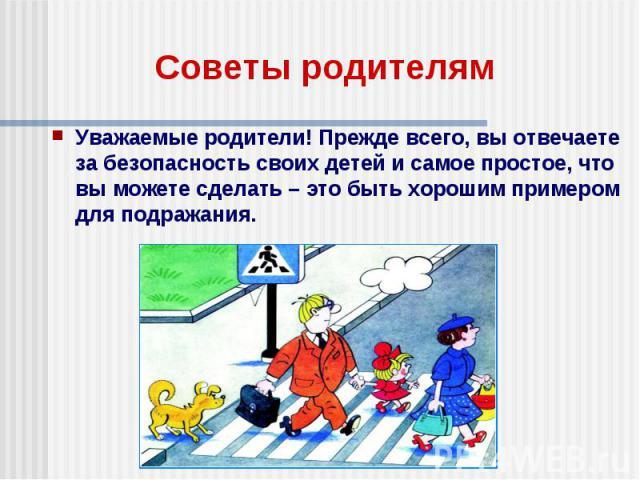 Уважаемые родители! Прежде всего, вы отвечаете за безопасность своих детей и самое простое, что вы можете сделать – это быть хорошим примером для подражания. Уважаемые родители! Прежде всего, вы отвечаете за безопасность своих детей и самое простое,…