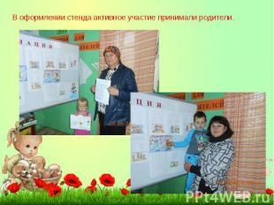 В оформлении стенда активное участие принимали родители.