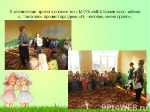 В заключении проекта совместно с МКУК «МБК Каменского района с. Гонохово» прошел
