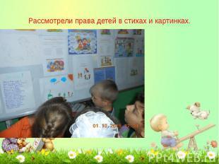 Рассмотрели права детей в стихах и картинках.