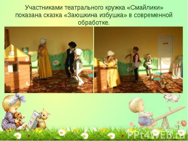 Участниками театрального кружка «Смайлики» показана сказка «Заюшкина избушка» в современной обработке.
