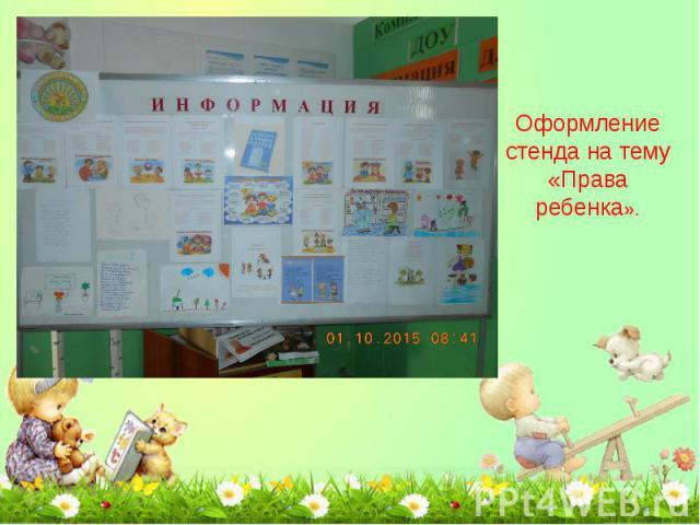Оформление стенда на тему «Права ребенка».