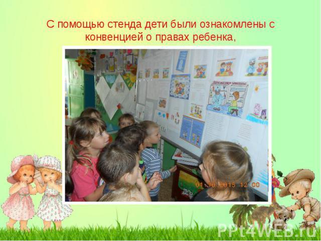 С помощью стенда дети были ознакомлены с конвенцией о правах ребенка,