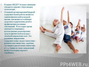В нашем МКДОУ большое внимание отводится здоровье сберегающим технологиям. В наш
