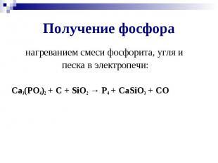 Получение фосфора нагреванием смеси фосфорита, угля и песка в электропечи: Ca3(P