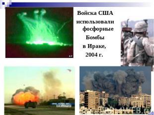 Войска США Войска США использовали фосфорные Бомбы в Ираке, 2004 г.