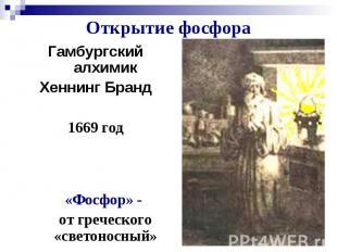 Открытие фосфора Гамбургский алхимик Хеннинг Бранд 1669 год «Фосфор» - от гречес