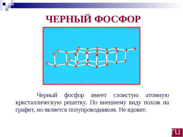 ЧЕРНЫЙ ФОСФОР