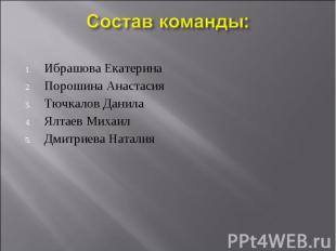 Ибрашова Екатерина Ибрашова Екатерина Порошина Анастасия Тючкалов Данила Ялтаев