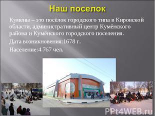Кумены – это посёлок городского типа в Кировской области, административный центр