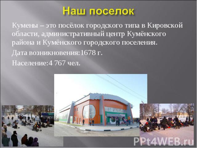 Кумены – это посёлок городского типа в Кировской области, административный центр Кумёнского района и Кумёнского городского поселения. Кумены – это посёлок городского типа в Кировской области, административный центр Кумёнского района и Кумёнского гор…