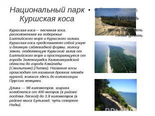 Национальный парк Куршская коса. Куршская коса— песчаная коса, расположенная на
