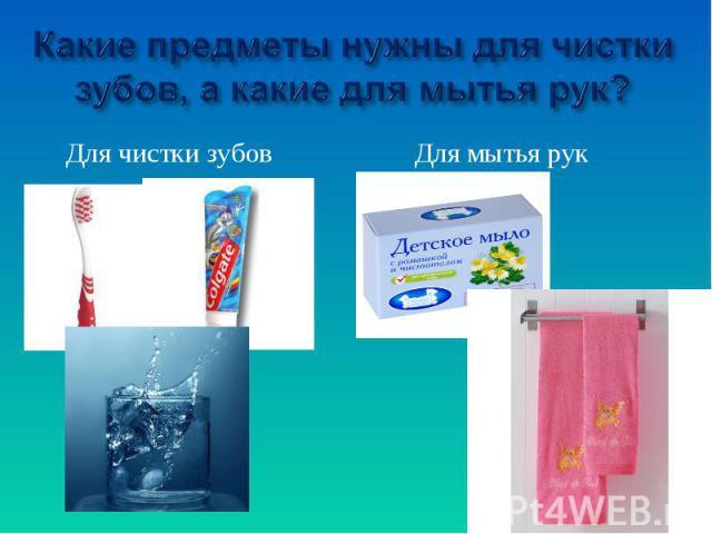Какие предметы нужны для чистки зубов, а какие для мытья рук?