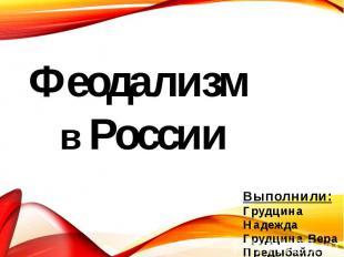 Феодализм в России