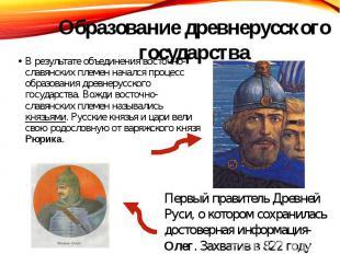 В результате объединения восточно- славянских племен начался процесс образования