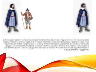 В 15 веке увеличивается численность зависимого крестьянства. Однако раз в году к