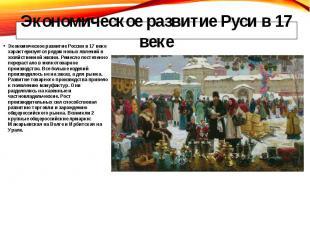 Экономическое развитие России в 17 веке характеризуется рядом новых явлений в хо
