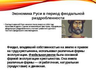 Распад Киевской Руси начался после смерти в 1054 году Ярослава Мудрого. Одним из