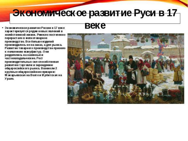 Экономическое развитие России в 17 веке характеризуется рядом новых явлений в хозяйственной жизни. Ремесло постепенно перерастало в мелкотоварное производство. Все больше изделий производилось не на заказ, а для рынка. Развитие товарного производств…