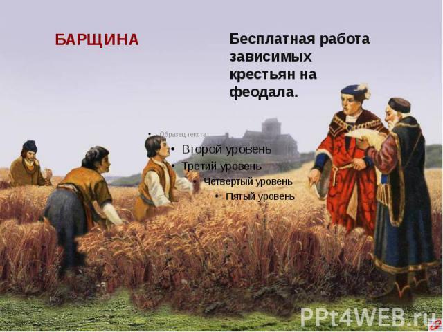 БАРЩИНА
