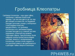 Гробница Клеопатры Гробница Клеопатры - еще одна тайна, связанная с именем египе