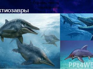 Ихтиозавры