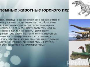 Наземные животныеюрского периода Юрский период- рассвет эпохи диноза