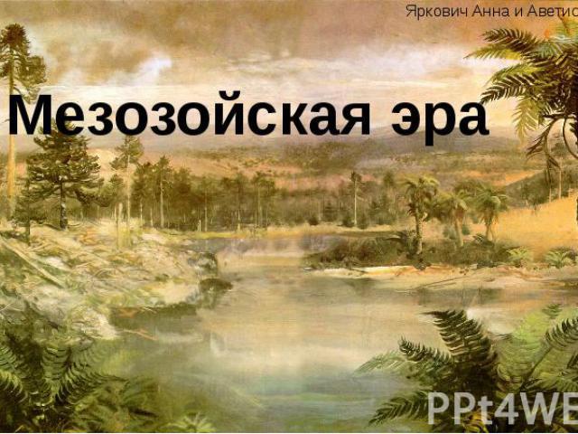 Мезозойская эра Яркович Анна и Аветисова София