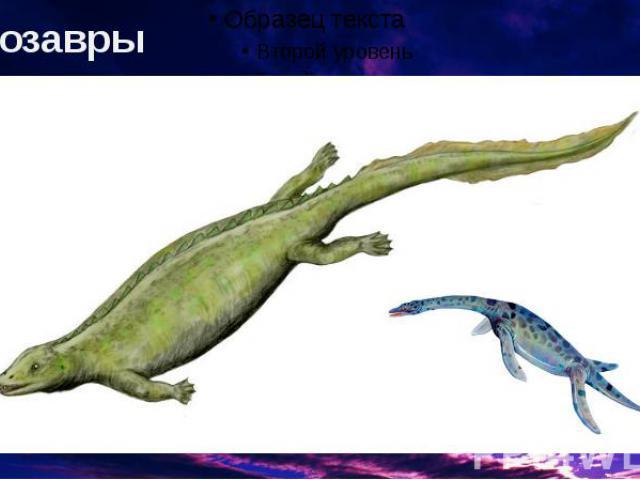 Нотозавры