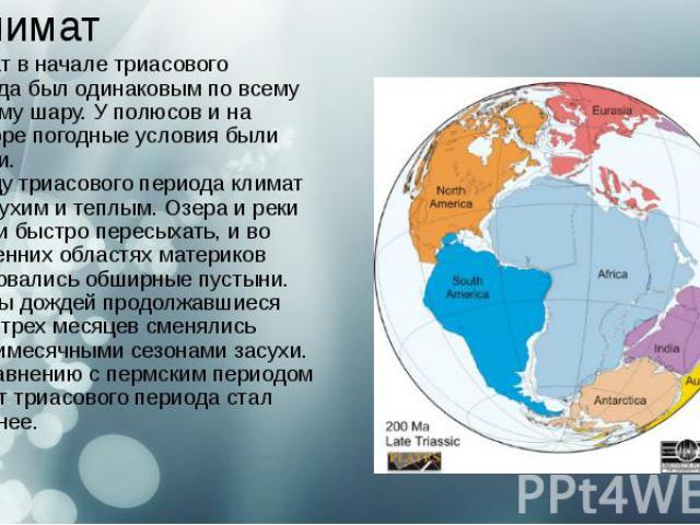 Климат Климат в началетриасового периодабыл одинаковым по всему земному шару. У полюсов и на экваторе погодные условия были похожи. К концутриасового периодаклимат стал сухим и теплым. Озера и реки начали быстро пересых…