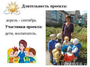 Длительность проекта: апрель - сентябрь Участники проекта: дет