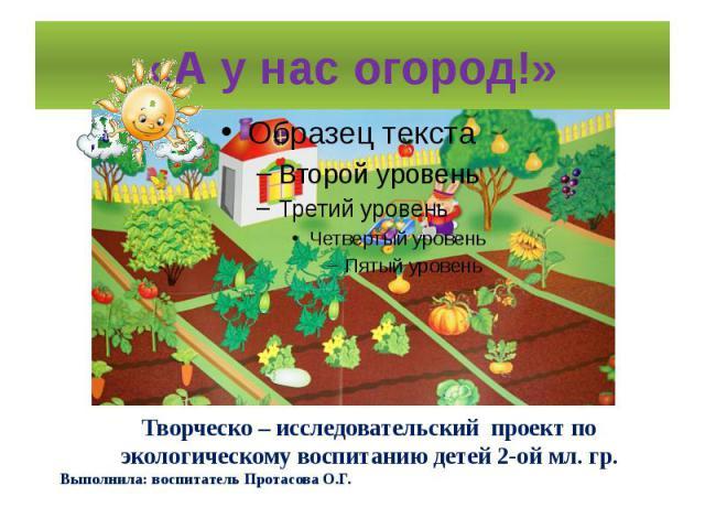 «А у нас огород!»