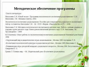 Методическое обеспечение программы Список литературы: Николаева С.Н. Юный эколог