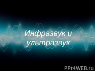 Инфразвук и ультразвук