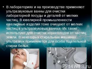 В лабораториях и на производстве применяют ультразвуковые ванны для очистки лабо