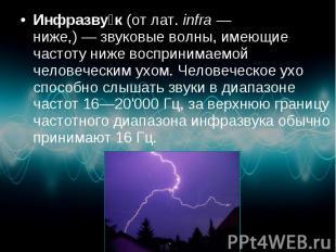 Инфразву к(отлат.infra— ниже,)—звуковые волн