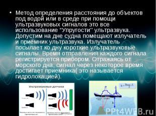 Метод определения расстояния до объектов под водой или в среде при помощи ультра