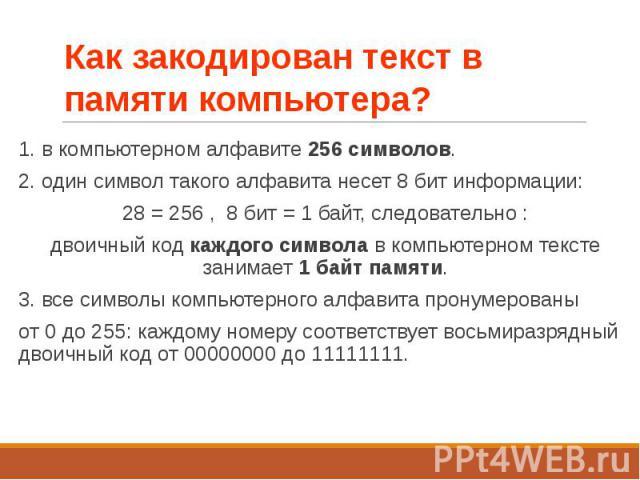 текст занимает 0.25 кбайт памяти