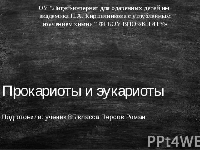 Прокариоты и эукариоты Подготовили: ученик 8Б класса Персов Роман