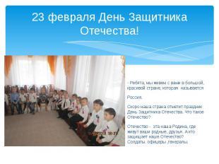 23 февраля День Защитника Отечества!
