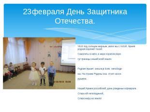 23февраля День Защитника Отечества.