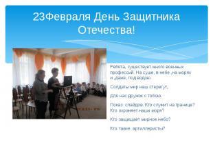 23Февраля День Защитника Отечества!