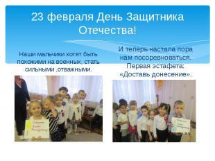 23 февраля День Защитника Отечества! Наши мальчики хотят быть похожими на военны