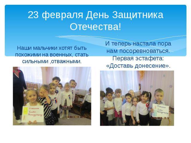 23 февраля День Защитника Отечества! Наши мальчики хотят быть похожими на военных, стать сильными ,отважными.