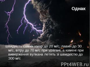 Однак швидкість самих хмар до 20 м/с, лавин до 30 м/с, вітру до 70 м/с при урага