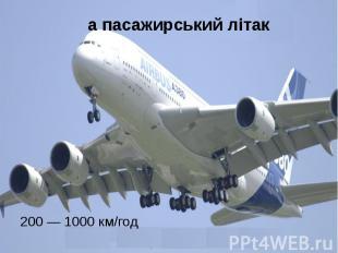 а пасажирський літак 200 — 1000 км/год