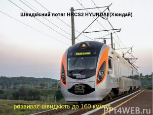 Швидкісний потяг HRCS2 HYUNDAI (Хюндай) розвиває швидкість до 160 км/год
